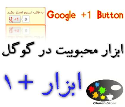 +1 Button Image