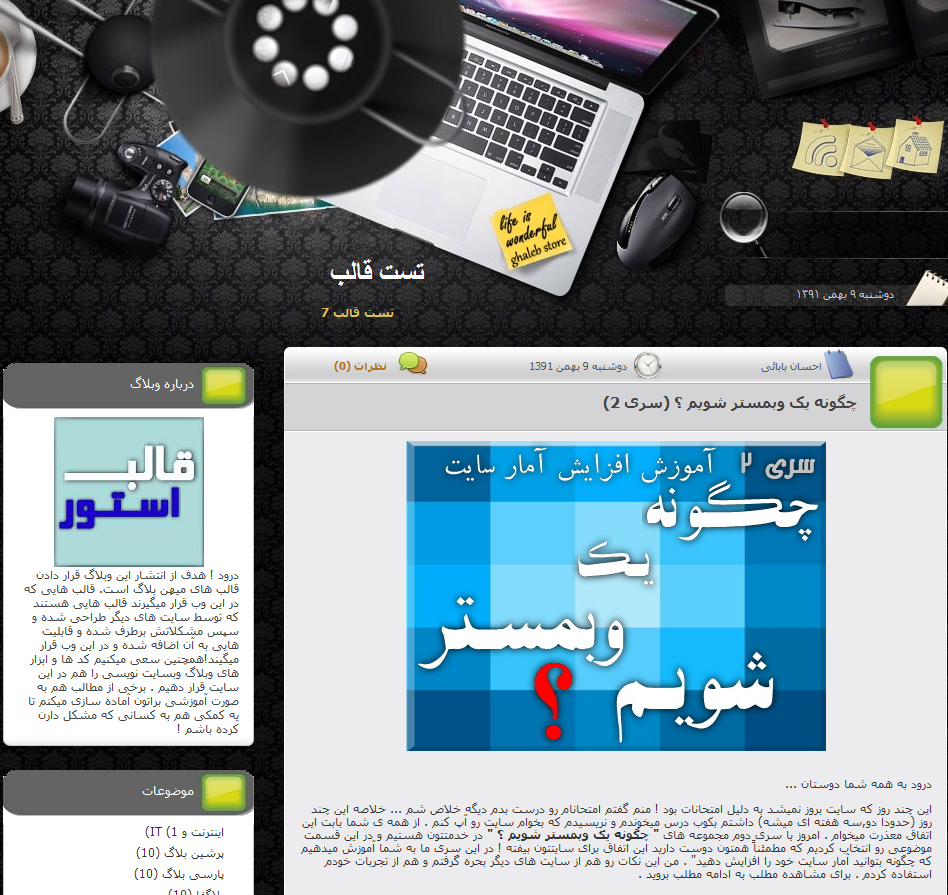 http://ghalebstore.persiangig.com/Theme%207/Screen%20Shot%20OF%20Template%207.PNG